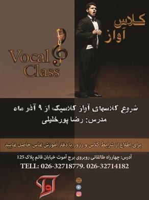 کلاس آواز کلاسیک