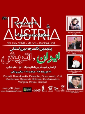کنسرت اساتید ایران واتریش